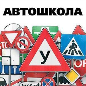 Автошколы Хвастовичей