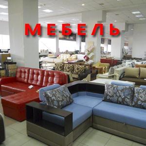 Магазины мебели Хвастовичей