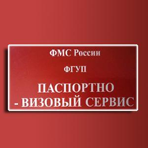 Паспортно-визовые службы Хвастовичей