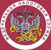Налоговые инспекции, службы в Хвастовичах