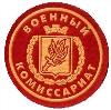 Военкоматы, комиссариаты в Хвастовичах